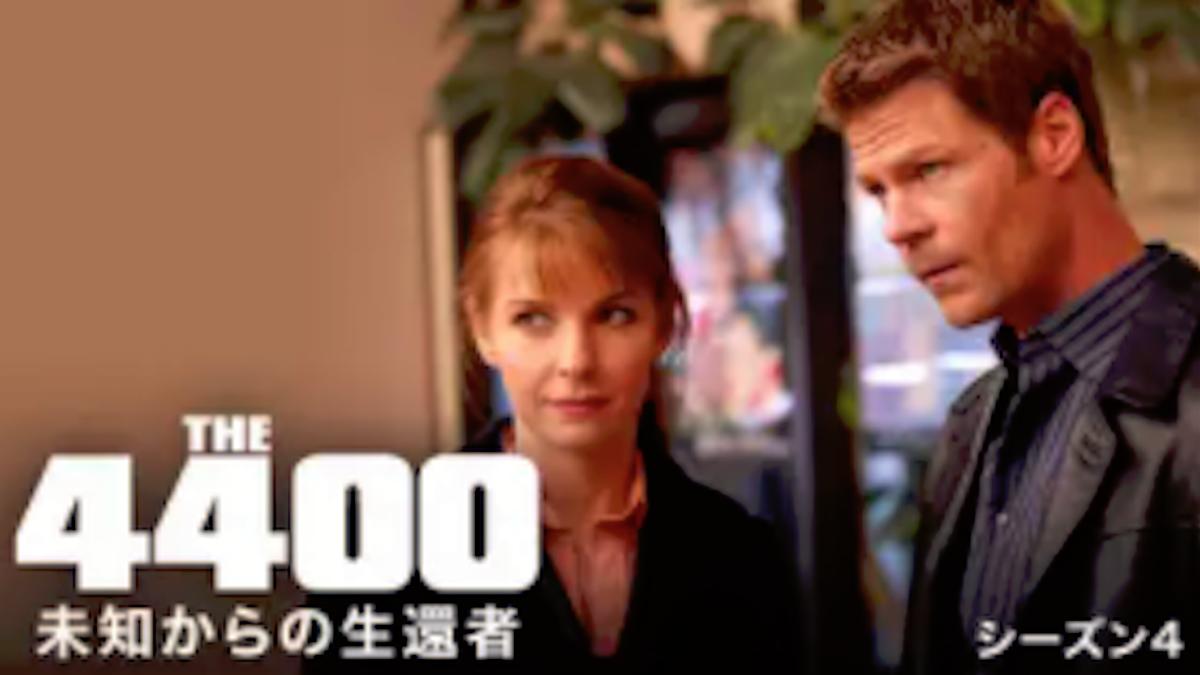 『4400/未知からの生還者』シーズン4あらすじ・ネタバレ・キャスト・評価(プロマイシンによって目覚めた能力者の脅威!)