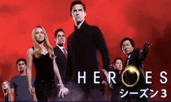 『ヒーローズ/HEROES』シーズン3