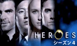 『ヒーローズ/HEROES』シーズン4