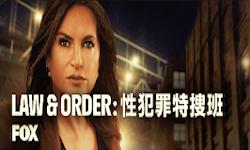 LAW & ORDER: 性犯罪特捜班 シーズン22