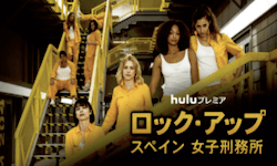 『ロック・アップ/スペイン女子刑務所』シーズン2