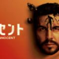 『イノセント』シーズン1あらすじ・ネタバレ・キャスト・評価(無実の男が巻き込まれる巨大な陰謀!Netflixネットフリックス)