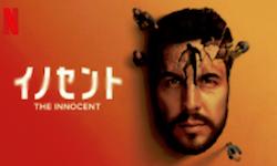 『イノセント』シーズン1