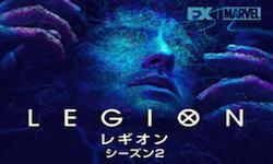 『レギオン』シーズン2