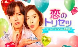 恋のトリセツ〜フンナムとジョンウムの恋愛日誌〜 シーズン1