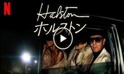 HALSTON/ホルストン シーズン1