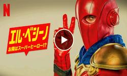 エル・ベシーノ: お隣はスーパーヒーロー!? シーズン2