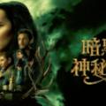 『暗黒と神秘の骨』シーズン1あらすじ・ネタバレ・キャスト・評価(影溜まりと太陽の召喚者!Netflixネットフリックス)