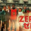 『Zero/ゼロ』シーズン1