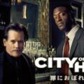 『CITY ON A HILL/罪におぼれた街』シーズン1