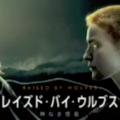 『レイズド・バイ・ウルブス/神なき惑星』シーズン1