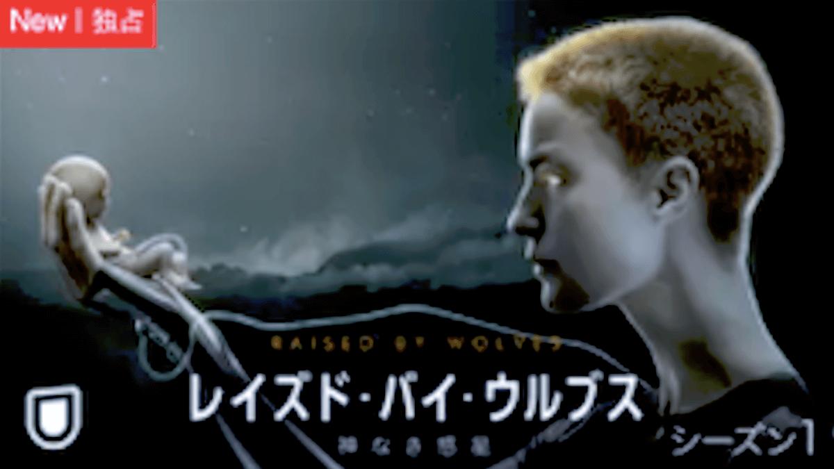 『レイズド・バイ・ウルブス/神なき惑星』シーズン1あらすじ・ネタバレ・キャスト・評価(アンドロイドvs人類!U-NEXTユーネクスト)