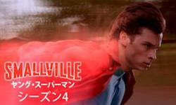 『ヤング・スーパーマン』シーズン4