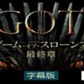 『ゲーム・オブ・スローンズ』シーズン8(ファイナルシーズン)