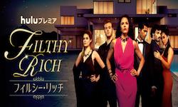 『フィルシー・リッチ』シーズン2