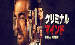 クリミナル·マインド/FBI vs. 異常犯罪 シーズン14