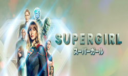 スーパーガール シーズン5