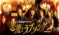 Huluオリジナル「悪魔とラブソング」