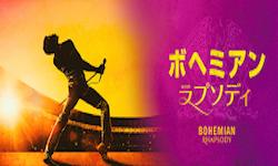 ボヘミアン·ラプソディ ライブ·エイド完全版