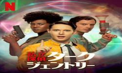 『私立探偵ダーク・ジェントリー』シーズン1