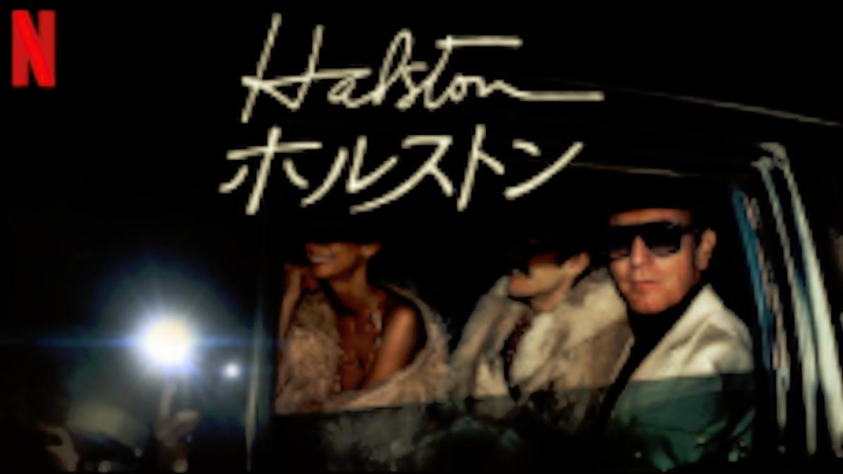 『ホルストン』シーズン1あらすじ・ネタバレ・キャスト・評価(伝説のブランドを築いたファッションデザイナーの生涯!Netflixネットフリックス)