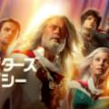 『ジュピターズ・レガシー』シーズン1あらすじ・ネタバレ・キャスト・評価(親から子へ受け継がれるスーパーヒーローの精神!Netflixネットフリックス)