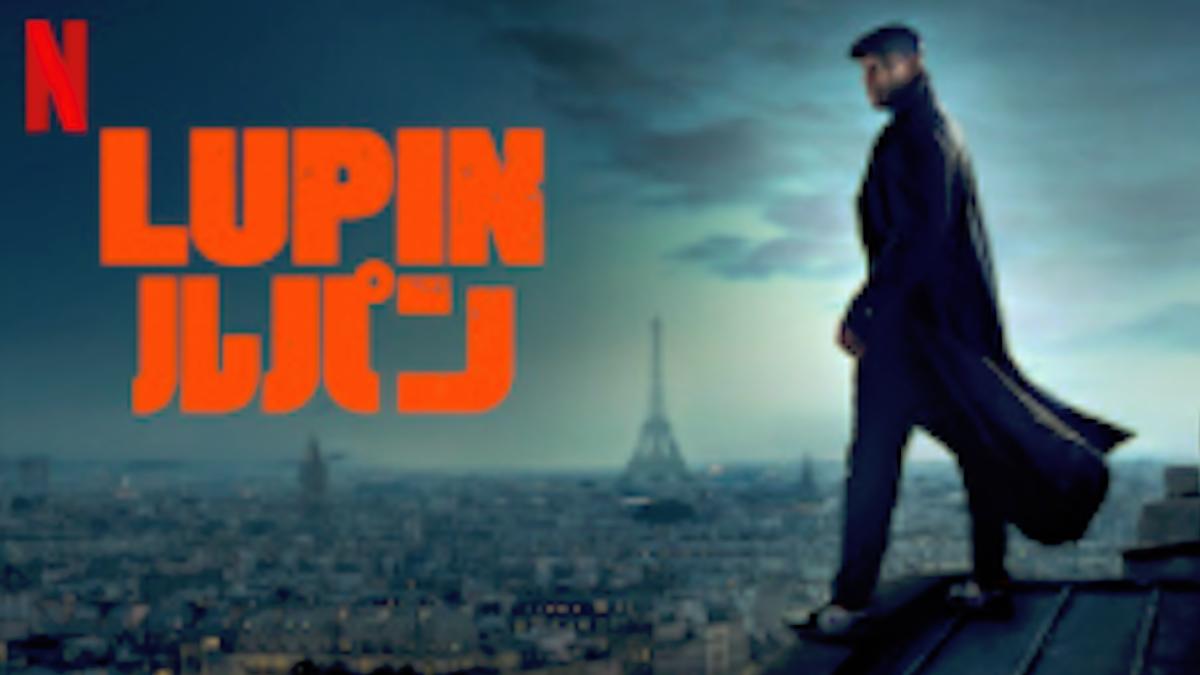 『ルパン/LUPIN』シーズン2あらすじ・ネタバレ・キャスト・評価(アサンの復讐劇がヒートアップ!Netflixネットフリックス)