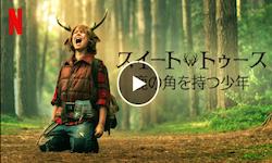 スイート・トゥース:鹿の角を持つ少年 シーズン1