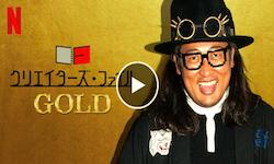 クリエイターズ・ファイル GOLD シーズン1