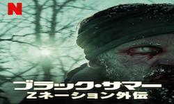 ブラック・サマー: Zネーション外伝 シーズン2