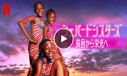 シェパードシスターズ: 貧困から栄光へ