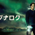 『ラグナロク』シーズン2あらすじ・ネタバレ・キャスト・評価(マグネVSヴィダルが決着!Netflixネットフリックス)