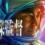 『全裸監督』シーズン2あらすじ・ネタバレ・キャスト・評価(衛星放送事業へ進出!Netflixネットフリックス)