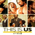 『THIS IS US/ディス・イズ・アス 36歳、これから』シーズン2