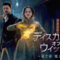 『ディスカバリー・オブ・ウィッチズ』シーズン2あらすじ・ネタバレ・キャスト・評価(16世紀のダイアナとマシュー!U-NEXTユーネクスト)