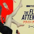 『フライト・アテンダント』シーズン1あらすじ・ネタバレ・キャスト・評価(殺人容疑者になった客室乗務員!U-NEXTユーネクスト)