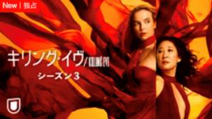 『キリング・イヴ/Killing Eve』シーズン3