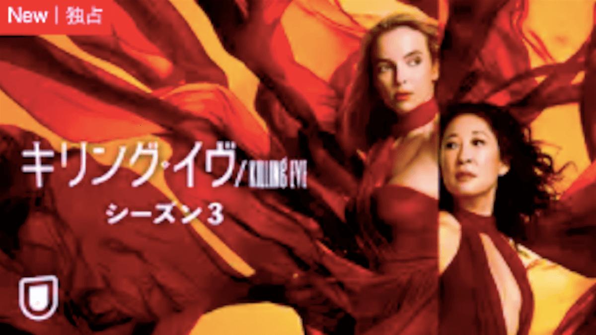 『キリング・イヴ』シーズン3あらすじ・ネタバレ・キャスト・評価(元同僚の死の真相!U-NEXTユーネクスト)