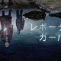 『レポーター・ガール』シーズン2あらすじ・ネタバレ・キャスト・評価(土地買収をめぐる陰謀!AppleTVプラス)