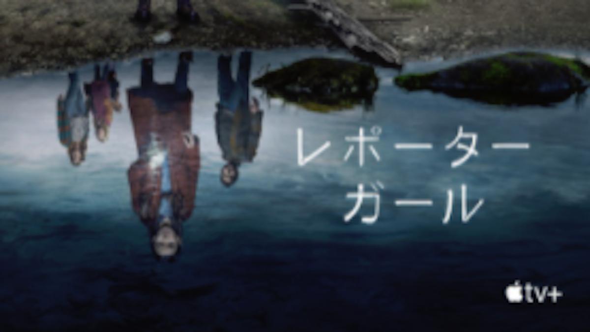 『レポーター・ガール』シーズン2あらすじ・ネタバレ・キャスト・評価(土地買収をめぐる陰謀!Apple TV+)