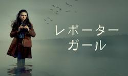 『レポーター・ガール』シーズン2