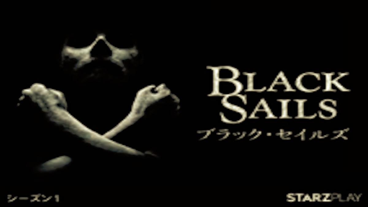 『ブラック・セイルズ』シーズン1あらすじ・ネタバレ・キャスト・評価(カリブ海の海賊物語!STARZPLAYスターズプレイ)