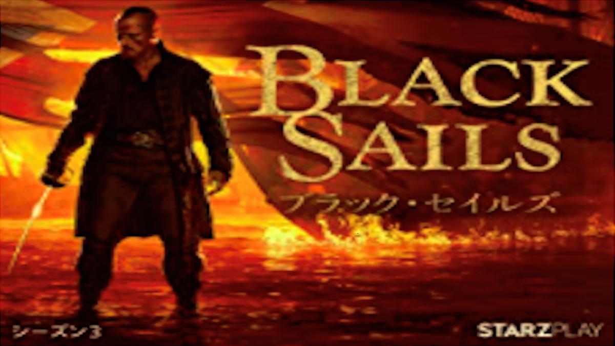 『ブラック・セイルズ』シーズン3あらすじ・ネタバレ・キャスト・評価(海賊VSイギリス軍!STARZPLAYスターズプレイ)