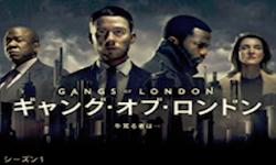 『ギャング・オブ・ロンドン』シーズン1