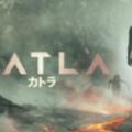 『カトラ』シーズン1あらすじ・ネタバレ・キャスト・評価(氷底噴火が起こす超常現象!Netflixネットフリックス)