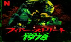 フィアー・ストリート Part 2: 1978