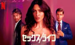 『セックス/ライフ』シーズン1