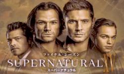 『スーパーナチュラル』シーズン15(ファイナルシーズン)