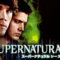 『スーパーナチュラル』シーズン3あらすじ・ネタバレ・キャスト・評価(地獄の扉から出てきた悪魔!)