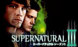 『スーパーナチュラル』シーズン3